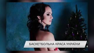 БАСКЕТБОЛЬНА КРАСА УКРАЇНИ. Сюжет TV5