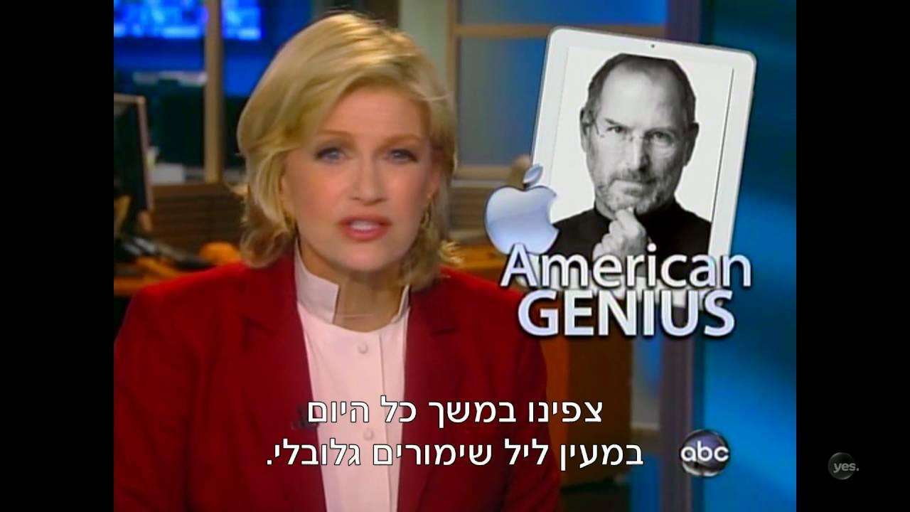 סטיב ג'ובס: האיש במכונה | Steve Jobs: Man in the Machine