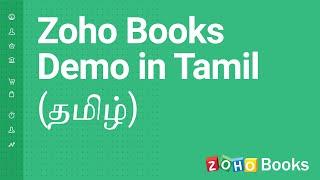 Zoho Books Demo in Tamil (தமிழ்) | India GST