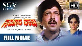 Nammura Raja Kannada Full Movie | Kannada Movies Full | Kannada Movies | Dr.Vishnuvardhan
