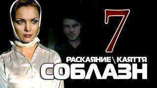 Соблазн 16 серия / Раскаяние 16 серия / 2014 / мелодра