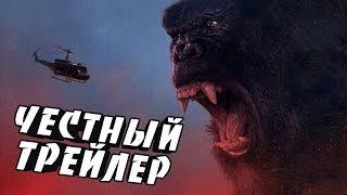 Честный трейлер   КОНГ  ОСТРОВ ЧЕРЕПА