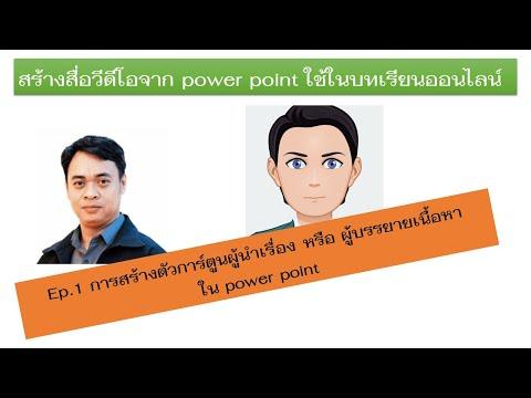 Ep.01 การสร้างบทเรียนออนไลน์ (สร้างตัวผู้บรรยายใน Power Point)