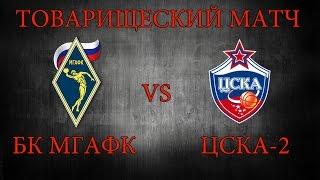 Товарищеский матч ( БК МГАФК - ЦСКА-2 )
