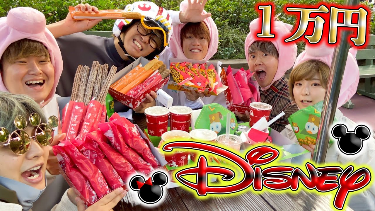 【大食い】ディズニーランドのワンハンドメニューを1万円食べ切るまで帰れません!!!
