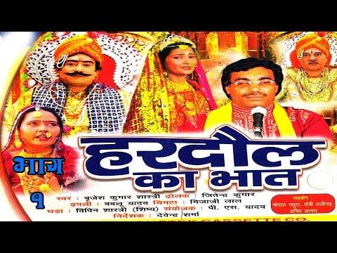 Hardool Ka Bhat bhag bhag 1 || हरदौल का भात भाग 1 || ब्रिजेश शास्त्री || rathor cassette new