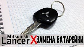 lancer X Замена батарейки на ключе