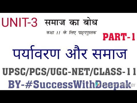 Chapter 3 Society and Environment |अध्याय 3  समाज और पर्यावरण | BY-#SuccessWithDeepak