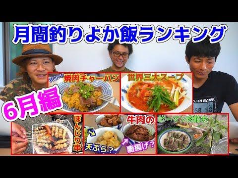 6月の釣りよか飯ランキング!!!