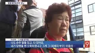 """'어금니 아빠' 이영학 현장검증…""""왜 죽였냐""""에 """"죄송하다""""만"""