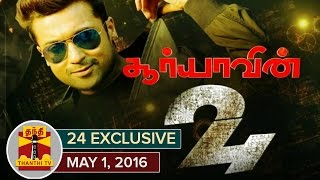 24 Exclusive : Suriya, Vikram Kumar and Madhan Karky talks about Science Fiction Thriller '24' 01–05-2016 Thanthi Tv May Day Special Show