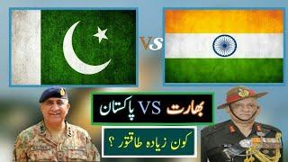 PAKISTAN VS INDIA Miltary Camparison (In Urdu)