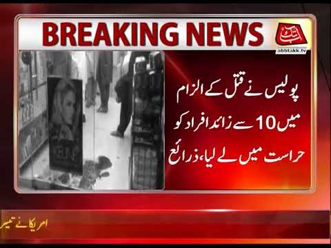 Multan: Police Detain Above 10 in Suspicion of Trader's Murder