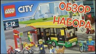 LEGO CITY Обзор набора 60154 / review 2018 set 60154