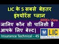 Top 5 LIC Life insurance Policies: Best LIC policy 2019