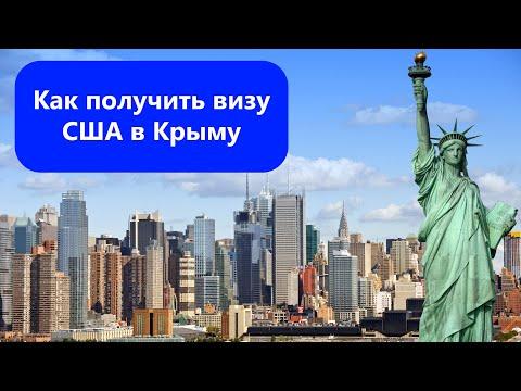 Как получить визу США в Крыму