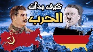 هل تعلم كيف بدأت الحرب العالمية الاولى و الثانية | حقائق صادمة..!!