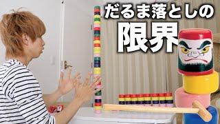 【検証】だるま落としってどれくらいの高さまでできるの? thumbnail