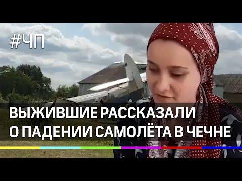 Выжившие под завалами дома рассказали о падении самолёта в Чечне