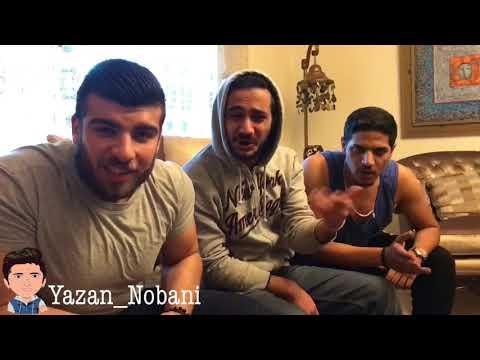 ال~ديوث                  Yazan Nobani - يزن النوباني thumbnail