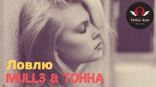 Mull3 & TOHHA - Ловлю (Премьера, Клип 2021)