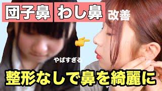 【こんなに変わる!!】整形なしで団子鼻とわし鼻を改善して鼻を高くする方法