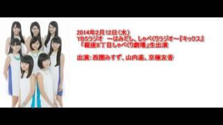 2014-02-12 YBSラジオ「はみだししゃべくりラジオ キックス」内、『銀座8...