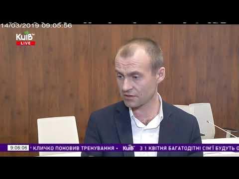 Телеканал Київ: 14.03.19 Столичні телевізійні новини 09.00