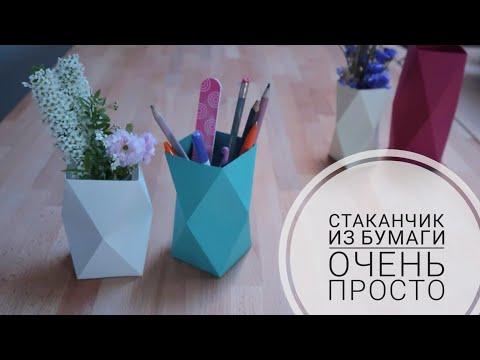 Как сделать вазу из бумаги своими руками легко и быстро