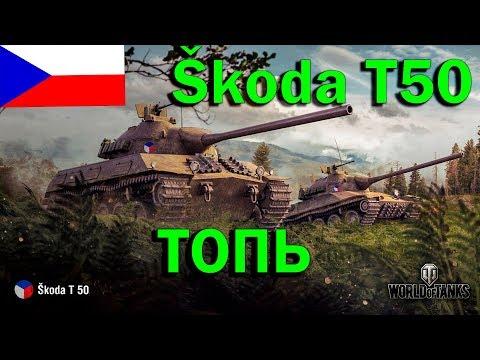 WOT Skoda T 50 - Лучший бой на карте Топь - 10 фрагов!
