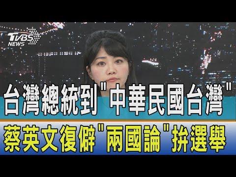 【少康觀點】台灣總統到「中華民國台灣」 蔡英文復僻「兩國論」拚選舉