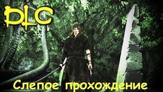 Dark Souls II SoTFS - Слепое прохождение DLC [1]