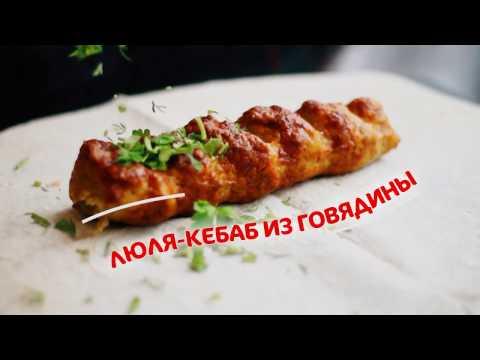 Соус к люля кебаб