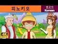 피노키오 - 아이들을 위한 이야기 - 동화 - 만화 애니메이션 - 4K UHD - 한국 동화