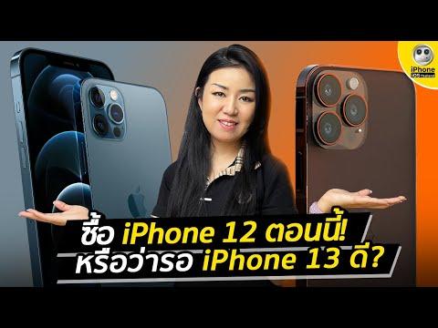 ซื้อ iPhone 12 ตอนนี้ หรือว่ารอ iPhone 13 ดี?