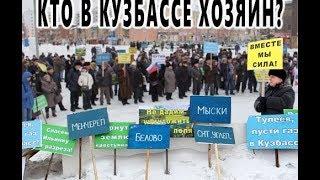 Митинг в Новокузнецке   КТО В КУЗБАССЕ ХОЗЯИН Канал Александра Гурова