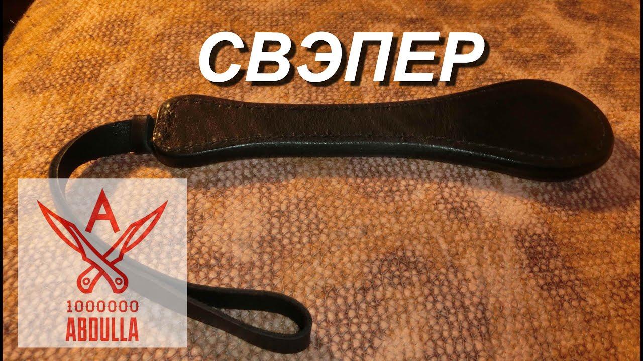 Свэпер редкое оружие для самообороны