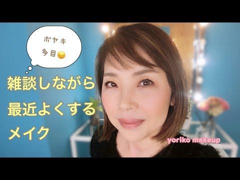 【ボヤキ多め?】雑談しながら最近よくするメイク☆YORIKO makeup thumbnail