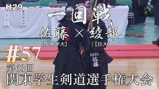 2017/5/14、H29第63回関東学生剣道選手権大会の試合結果の詳細は、剣道...