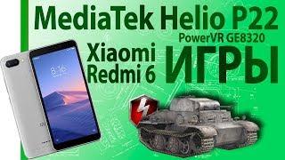 Тест. Игры на процессоре MediaTek Helio P22. смартфон Xiaomi Redmi 6 Games Test