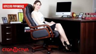 Кожаное кресло Ричмонд. Обзор от Стол и Стул. (stol-i-stul.com.ua)