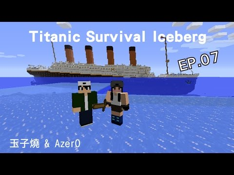 """【生存】鐵達尼號冰山生存 Titanic Survival Iceberg ep.07 ─ 地獄堡壘到處是""""菇頭""""!"""
