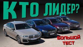 Немцы сдулись?!  BMW 5 Серии, Mercedes E-класс, Audi A6 или новый Genesis G80?