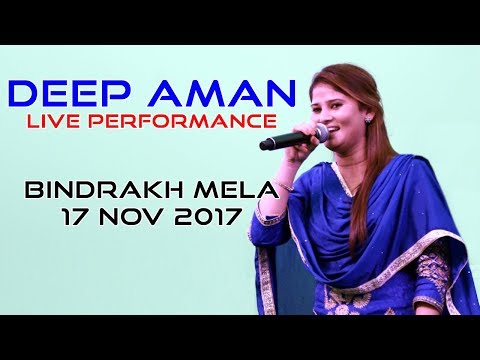 Deep Aman Live Performance Bindrakh Mela 17 Nov 2017
