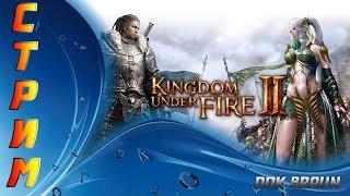 СТРИМ Kingdom Under Fire 2 - Новая ММОРПГ качаем ЭЛЕМЕНТАЛИСТА