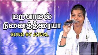 Maravamal Nenaitheeriya | Tamil Christian Songs | Jonal