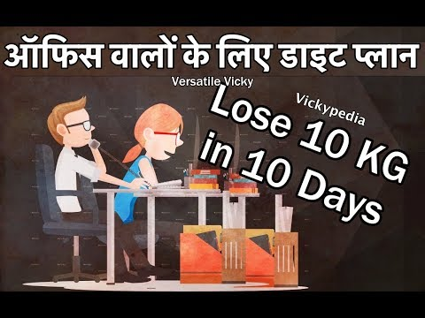 Summer Diet Plan For Weight Loss For Working People Hindi | How to Lose Weight Fast 10Kg in 10 Days