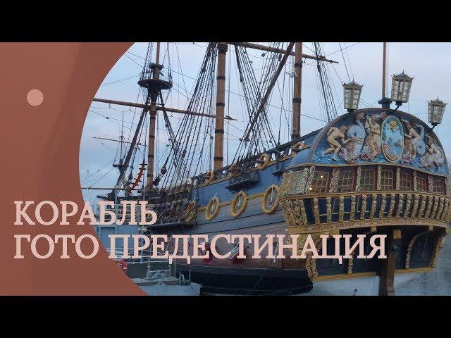 Смотреть видео Корабль Гото Предестинация