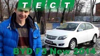 Тест драйв BYD F3 New 2014 [канал турбо]