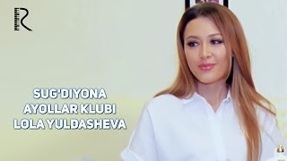 Sug'diyona ayollar klubi - Lola Yuldasheva | Сугдиёна аёллар клуби - Лола Юлдашева